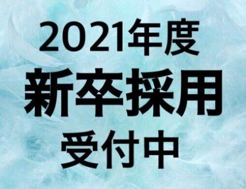 2021年度 新卒・中途採用 受付中!!!